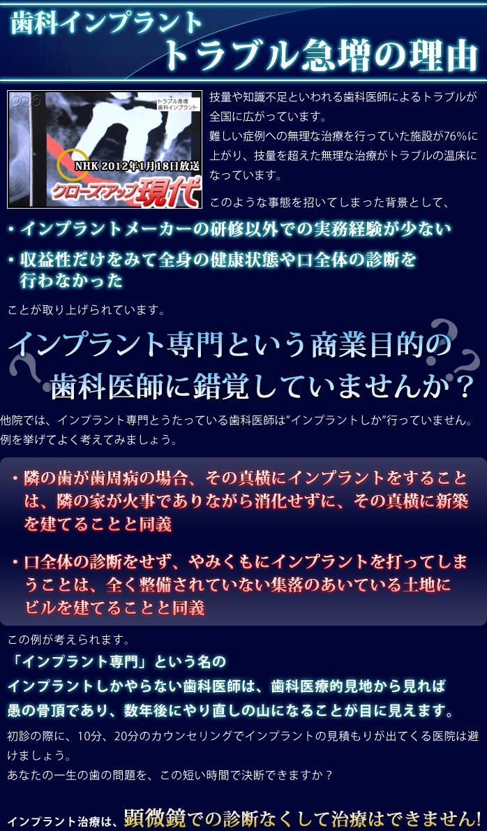 THE IMPLANT TOKYO/YOKOHAMA│横...